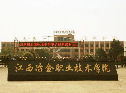 江西冶金职业技术学院高校收费网上查询顺利验收!