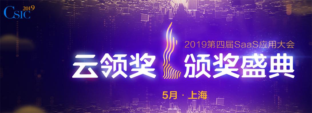 喜讯!雷竞技app最新版云荣获2018-2019年度最佳云端商业管理SAAS提供商大奖