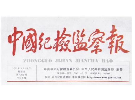 《中国纪检监察报》重点报道抚州雷竞技下载官方版消费一体化监管