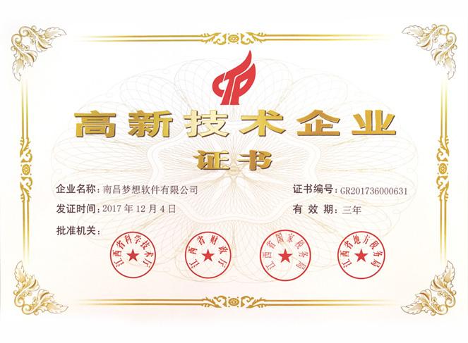 雷竞技app最新版雷竞技raybet官网高新技术企业认定证书