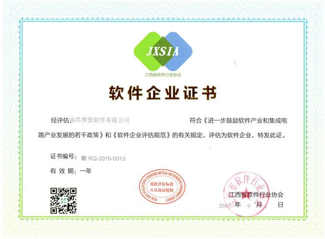 雷竞技app最新版雷竞技raybet官网雷竞技raybet官网企业认定证书