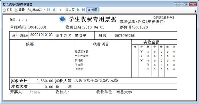 票据管理与打印